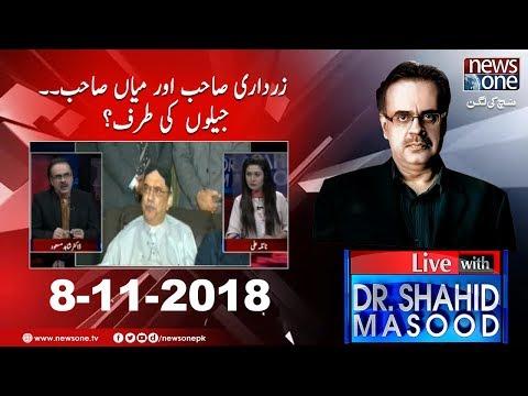 Live with Dr.Shahid Masood | 8-November-2018 | Asif Zardari | Aafia Siddiqui Mp3