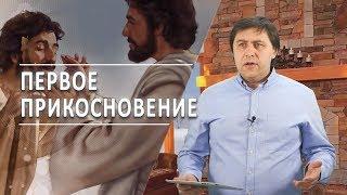 #32 Первое прикосновение - Алексей Осокин - Библия 365