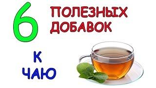 Полезный чай. 6 полезных добавок к чаю.