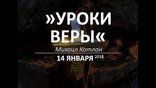 14.01.18 Котлан Михаил: