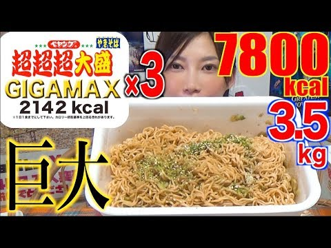 【MUKBANG】 Peyoungs Super Super Super Big Portion GIGAMAX x3 + Toppings [3.5Kg] 7655kcal[Use CC]