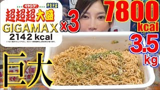 【MUKBANG】 Peyoung's Super Super Super Big Portion GIGAMAX x3 + Toppings [3.5Kg] 7655kcal[Use CC]
