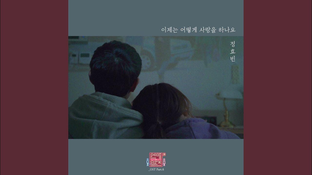 정효빈 - 이제는 어떻게 사랑을 하나요 (연애의 참견 시즌3 - OST Part.6)