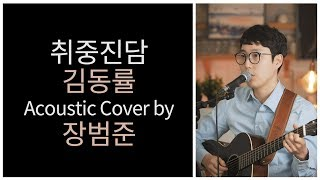 by Acoustic COVER