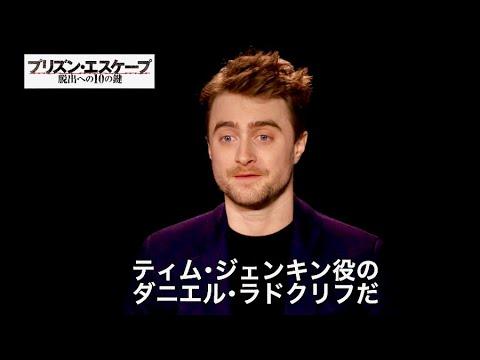 映画『プリズン・エスケープ 脱出への10の鍵』インタビュー