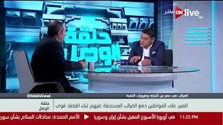 فيديو.. مستشار مالي يطالب الدولة بأخذ 10% ضرائب من المواطنين بدلا من 5%