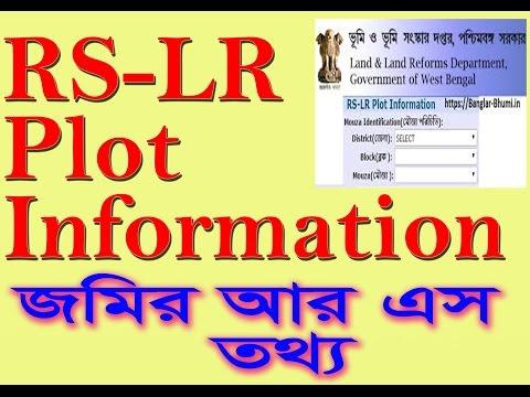 R.S LR. Khatian Number or Plot Number
