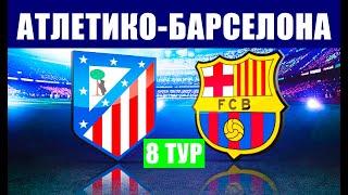 Футбол Испания Ла Лига 2021 22 8 тур Атлетико Барселона Шанс для Кумана