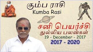 Kumba Rasi Sani Peyarchi Palangal 2017-2020 by Sri Pamban Astrology