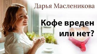 Можно ли кофе на диете?