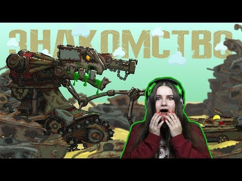 Знакомство  - Мультики про танки / Реакция Kery Dreamer