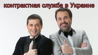 Смотреть Дуэт имени Чехова - контрактная служба в Украине онлайн