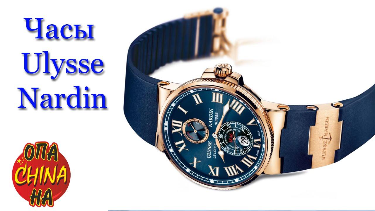 Качественные ☛ реплики часов ulysse nardin, ⌚ изготовленные по европейским стандартам, ☛ купить легко в ✓ сертифицированном интернет магазине «105». ツ цены