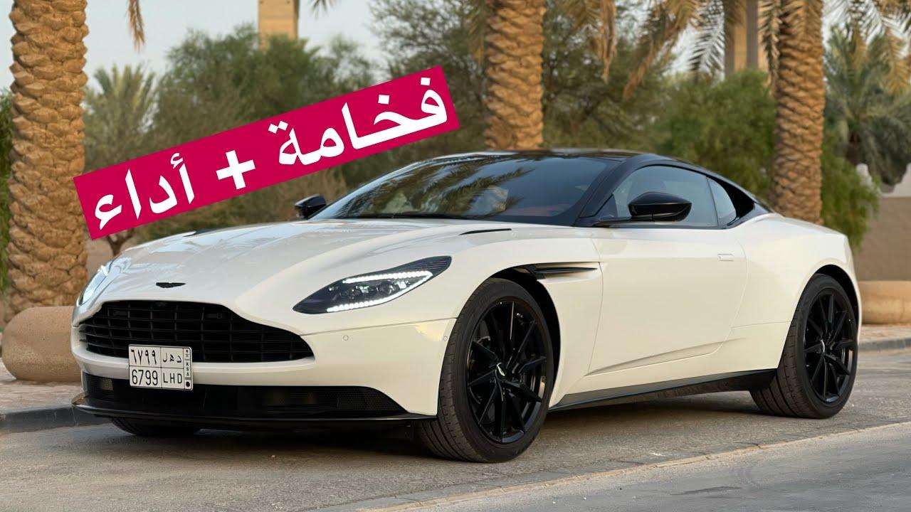 أستون مارتن Aston Martin DB11