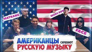 Американцы слушают Русскую музыку #12 (Макс Корж, FACE, MATRANG)