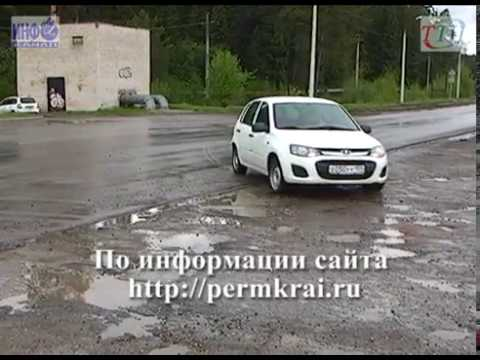 Ремонт. Проект безопасные и качественные дороги в Пермском крае. Июль 2017