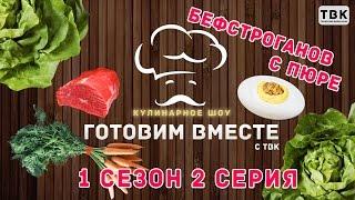 ГОТОВИМ ВМЕСТЕ - БЕФСТРОГАНОВ С КАРТОФЕЛЬНЫМ ПЮРЕ (1 сезон 2 серия)