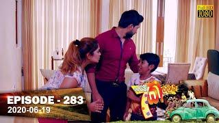 Hathe Kalliya | Episode 283 | 2020-06-19 Thumbnail