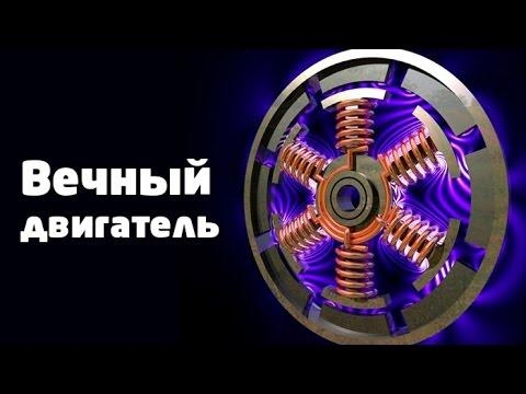 Вечный двигатель на электромагнитном поле земли
