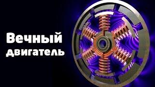 Это интересно 487: Вечный двигатель(, 2016-03-09T08:32:35.000Z)