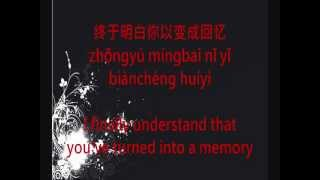 Melody Pinyin + English - 陶喆 (David Tao)