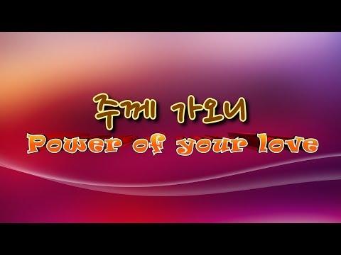 주께 가오니 (Power of Your Love)