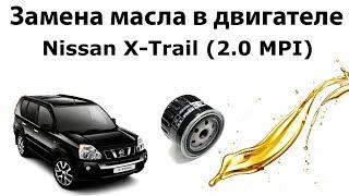 Замена масла Nissan X Trail (двигатель MR20DE, 2.0)
