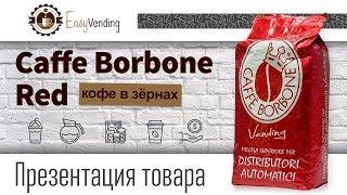 Презентация Caffe Borbone Red (зерновой кофе)(, 2018-04-17T11:15:00.000Z)