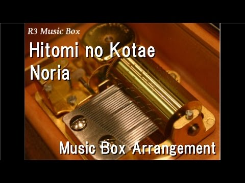 Hitomi no KotaeNoria Music Box Anime 07GHOST ED