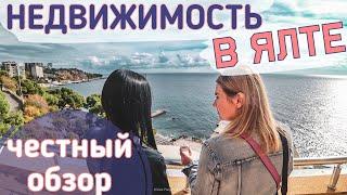 Ялта. Сколько стоит купить дом или квартиру в Ялте и ЮБК? Недвижимость в Крыму у моря. Крым сегодня