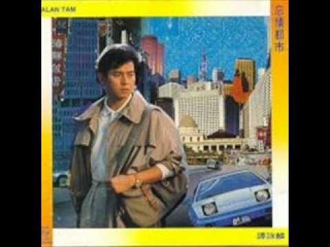 應有此報 (Ying Yau Chi Bo) - Alan Tam Wing Lun (譚詠麟)