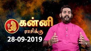 Rasi Palan | Kanni | கன்னி ராசி நேயர்களே! இன்று உங்களுக்கு… | Virgo daily horoscope | 28/09/2019