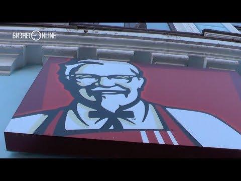 Роспотребнадзор опечатал KFC на улице Баумана в Казани