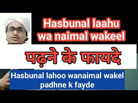 Hasbunallahu wa naimal wakeel padhne k fayde ll Hasbunallahu wnaimal wakeel ll preshani ki Dua