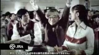 2003年 JRA CM 出演:明石家さんま・井崎脩五郎・根本はるみ.