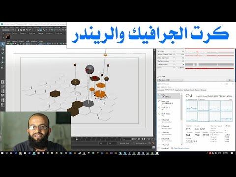 هل يؤثر كرت الجرافيك على سرعة الرندر؟ ? does graphic card affect rendering speed