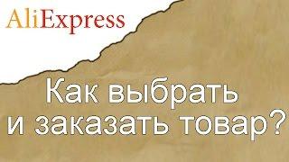 видео На что обращать внимание при выборе товара на Алиэкспресс