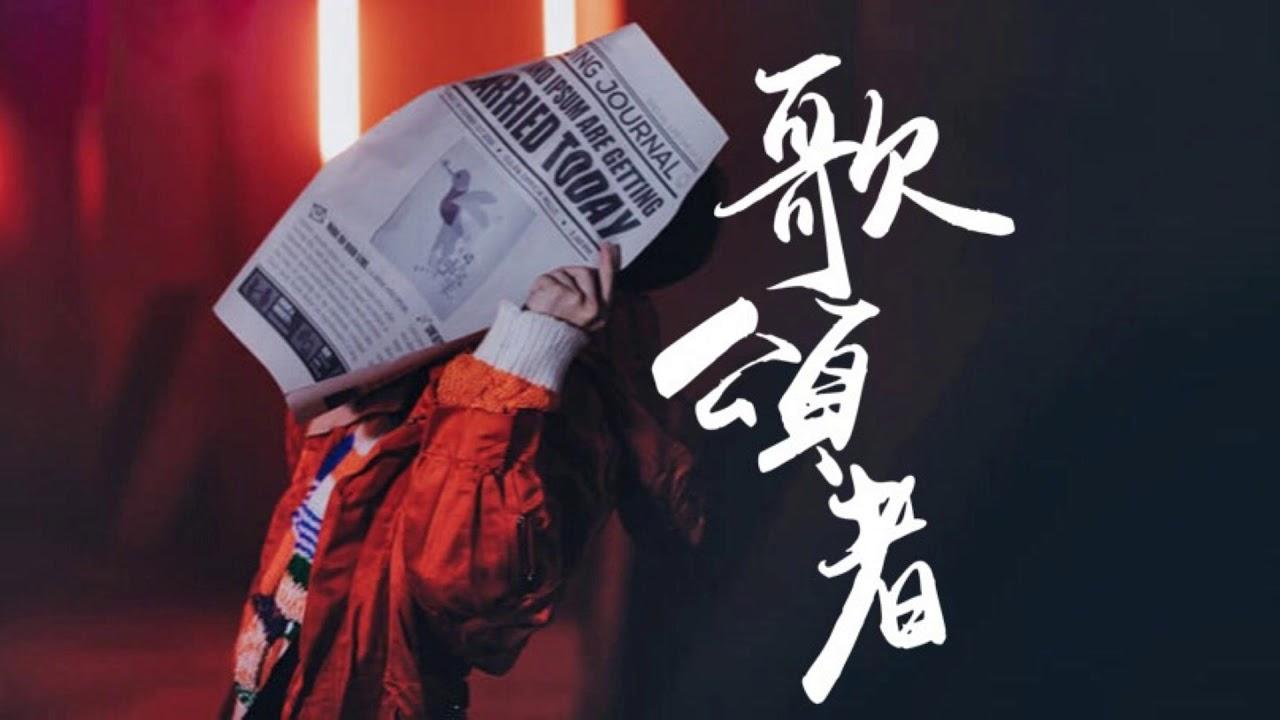 歌頌者【吳青峰 Wu Qing Feng】#3 伴奏 Karaoke - YouTube