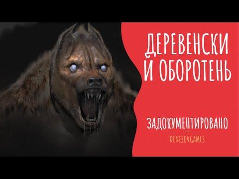 Задокументировано №156 - Деревенский оборотень