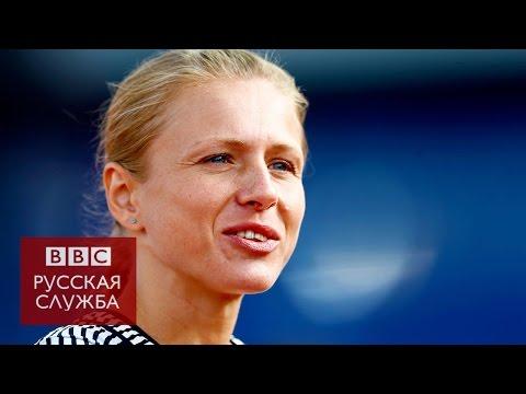 Юлия Степанова: от Курска до допингового скандала: документальный фильм Би-би-си