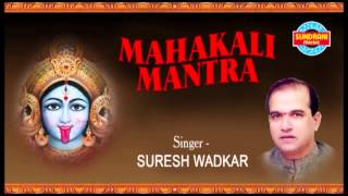 Maha Kali Mantra - Om jayanti mangala kali - Kali Mantra - Maa Kali - Suresh Wadkar