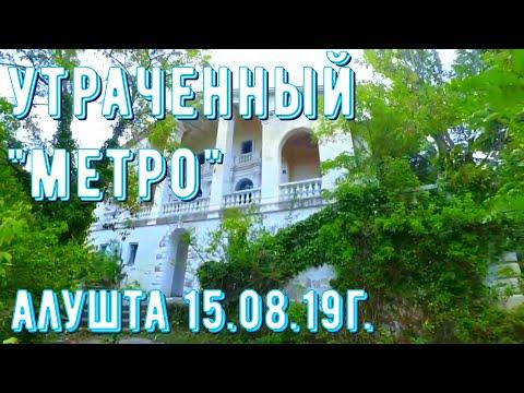 #Алушта. 15 08 19г.Утраченный «МЕТРО» и процветающая «ВИЛЛА СЛАВА». Две стороны одной медали.
