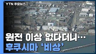 日, 후쿠시마 원전 이상 없다더니...커지는 불신 / YTN