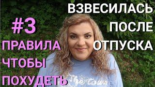 постер к видео Взвесилась После Отпуска   3 Правила Для Похудения   Вкусный ПП салат с тунцом