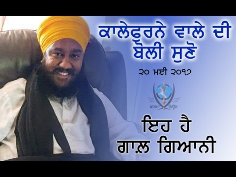 Gurpreet California swears against Shivteg Singh and Kuldeep S