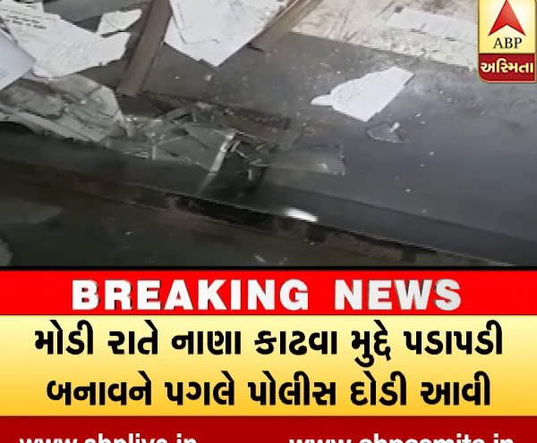 Amreli : People Attack On SBI ATM At Rajula, Watch Video