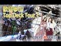 歡迎參加Top Deck Tour!