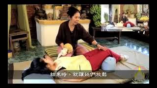【Online Class】清邁藥草香中心・渱醫生講座(四):腹部按壓應用 Chiang Mai Maw Hom part 4: Application of Abdominal Compresses