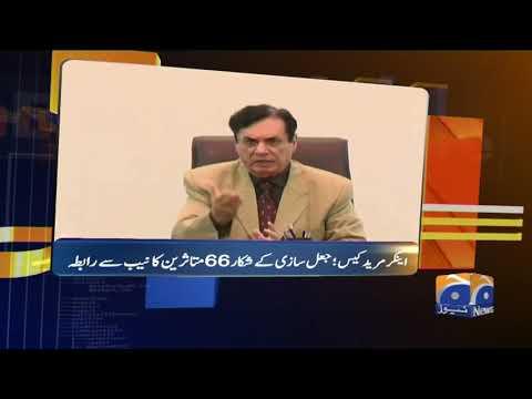 Geo News Updates 6:30 PM   24th August 2019