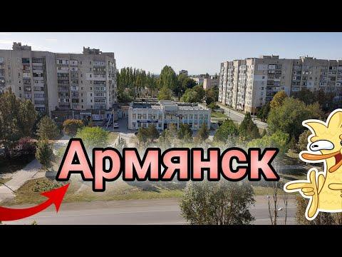 Город Армянск